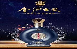 金沙古酱馆藏20:升级版2021款